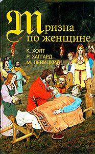Михаил Левицкий -Варяжские гнезда