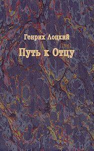 Генрих Лоцкий -Путь к Отцу