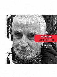 Игорь  Иртеньев -Повестка дна (сборник)