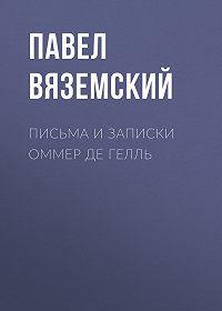 Павел Вяземский -Письма и записки Оммер де Гелль