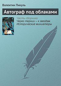 Валентин Пикуль -Автограф под облаками