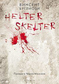 Курт Джентри -Helter Skelter. Правда о Чарли Мэнсоне