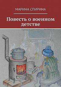 Марина Спирина -Повесть о военном детстве