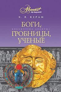 К. В. Керам -Боги, гробницы, ученые