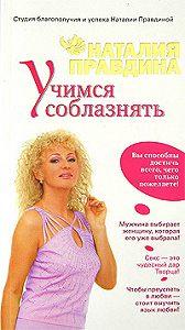 Наталия Правдина -Учимся соблазнять