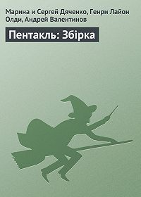Генри Лайон Олди, Марина и Сергей Дяченко, Андрей Валентинов - Пентакль: Збірка