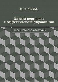 Н. Козак -Оценка персонала иэффективности управления. Библиотека топ-менеджера