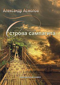 Александр Асмолов -Острова сампагита (сборник)