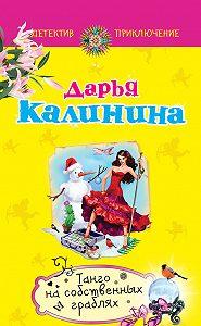 Дарья Калинина -Танго на собственных граблях