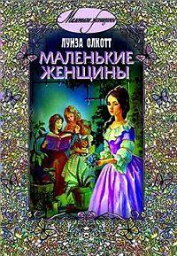 Луиза Мэй  Олкотт -Маленькие женщины