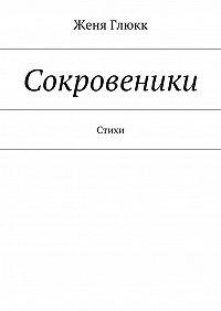 Женя Глюкк - Сокровеники