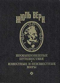 Жюль Верн -Кловис Дардантор