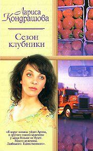 Лариса Кондрашова - Сезон клубники