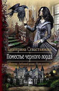 Екатерина Севастьянова -Поместье черного лорда
