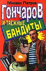 Михаил Петров -Гончаров и сатанисты