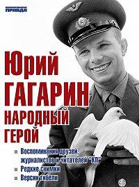 Александр Милкус -Юрий Гагарин. Народный герой (сборник)