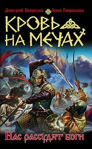 Дмитрий Гаврилов -Кровь на мечах. Нас рассудят боги