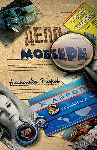 Александр Рыжов - Мобберы