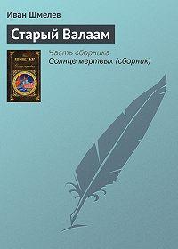 Иван Шмелев - Старый Валаам