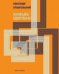 Александр Архангельский -Коньяк «Ширван» (сборник)