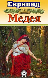 Еврипид -Медея (с иллюстрациями)