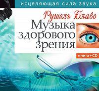 Рушель Блаво -Музыка здорового зрения