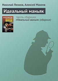 Николай Леонов -Идеальный маньяк