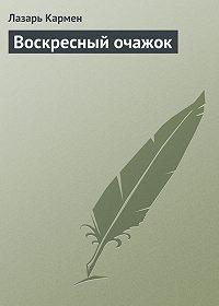 Лазарь Кармен -Воскресный очажок