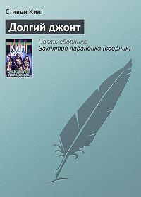 Стивен Кинг -Долгий джонт