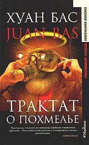 Хуан Бас - Трактат о похмелье