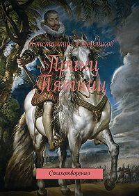 Константин Стерликов -Принц Пятниц