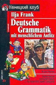 Илья Франк -Немецкая грамматика с человеческим лицом