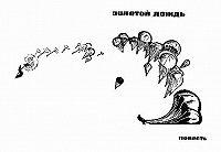 Михаил Анчаров - Золотой Дождь