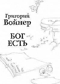 Григорий Войнер -Богесть