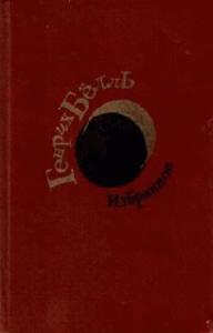 Генрих Бёлль -В темноте