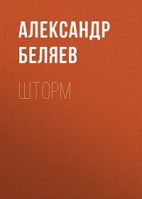 Александр Беляев -Шторм