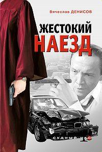 Вячеслав Денисов -Жестокий наезд