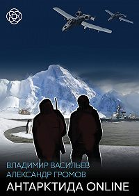 Владимир Васильев -Антарктида online
