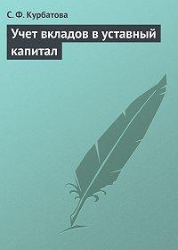 С. Ф. Курбатова - Учет вкладов в уставный капитал