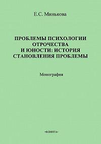 Е. С. Минькова -Проблемы психологии отрочества и юности: история становления проблемы