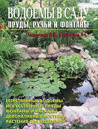 В. Самойлов -Водоемы в саду. Пруды, ручьи и фонтаны