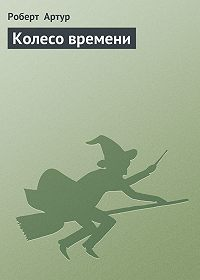 Роберт Артур -Колесо времени