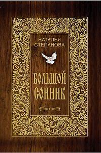Наталья Ивановна Степанова -Большой сонник