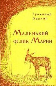 Гунхильд Зехлин -Маленький ослик Марии