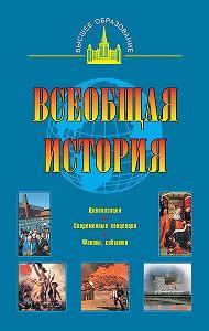 Александр Маныкин -Всеобщая история