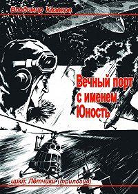Владимир Казаков -Вечный порт сименем Юность