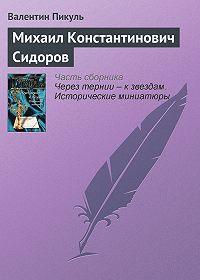 Валентин Пикуль -Михаил Константинович Сидоров