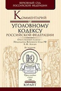 Коллектив Авторов -Комментарий к уголовному кодексу Российской Федерации