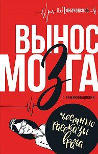 Андрей Ломачинский - Вынос мозга. С комментариями (сборник)