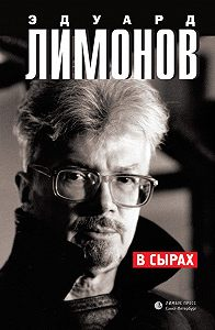 Эдуард Лимонов -В Сырах
